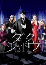 【中古】DVD▼ダーク・シャドウ▽レンタル落ち