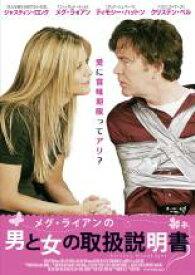 【中古】DVD▼メグ・ライアンの男と女の取扱説明書▽レンタル落ち