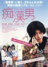 【中古】DVD▼痴漢男▽レンタル落ち