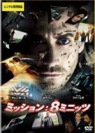 【中古】DVD▼ミッション:8ミニッツ▽レンタル落ち