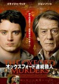 【中古】DVD▼オックスフォード連続殺人▽レンタル落ち
