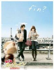 【中古】DVD▼のだめカンタービレ 最終楽章 後編▽レンタル落ち