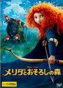 【中古】DVD▼メリダとおそろしの森▽レンタル落ち【ディズニー】