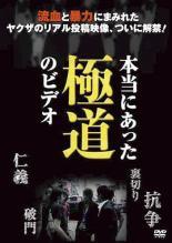 【中古】DVD▼本当にあった極道のビデオ▽レンタル落ち