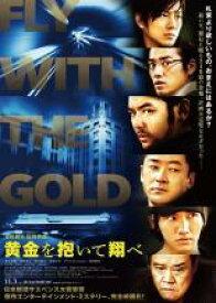 【バーゲンセール】【中古】DVD▼黄金を抱いて翔べ▽レンタル落ち