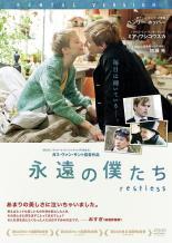 【中古】DVD▼永遠の僕たち▽レンタル落ち