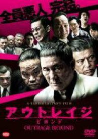 【中古】DVD▼アウトレイジ ビヨンド▽レンタル落ち【極道】