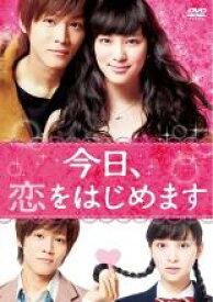 【中古】DVD▼今日、恋をはじめます▽レンタル落ち