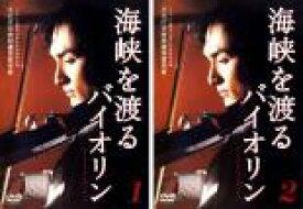 全巻セット2パック【中古】DVD▼海峡を渡るバイオリン(2枚セット)▽レンタル落ち