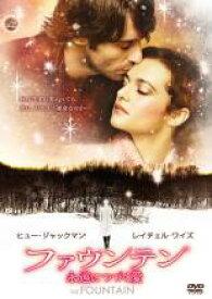 【バーゲンセール】【中古】DVD▼ファウンテン 永遠につづく愛▽レンタル落ち
