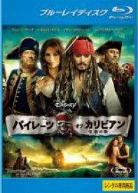 【中古】Blu-ray▼パイレーツ・オブ・カリビアン 生命の泉 ブルーレイディスク▽レンタル落ち