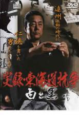 【バーゲン】【中古】DVD▼実録 東海道抗争 白と黒▽レンタル落ち【極道】