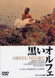 【中古】DVD▼黒いオルフェ ポルトガル語版【字幕】