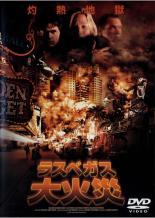 【バーゲン】【中古】DVD▼ラスベガス大火災▽レンタル落ち