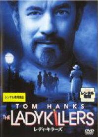 【中古】DVD▼レディ キラーズ▽レンタル落ち