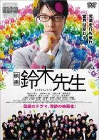 【バーゲンセール】【中古】DVD▼映画 鈴木先生▽レンタル落ち