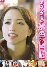 【中古】DVD▼あたしたちの桃色日記▽レンタル落ち