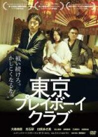 【バーゲンセール】【中古】DVD▼東京 プレイボーイ クラブ▽レンタル落ち