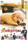 【中古】DVD▼犬のおまわりさん▽レンタル落ち