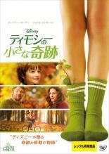 【中古】DVD▼ティモシーの小さな奇跡▽レンタル落ち