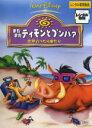 【中古】DVD▼またまた ティモンとプンバァ 世界行ったり来たり▽レンタル落ち【ディズニー】