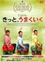 【中古】DVD▼きっと、うまくいく【字幕】▽レンタル落ち