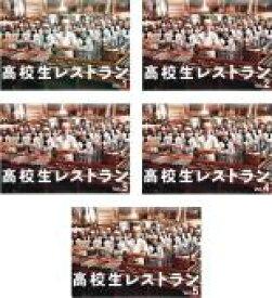 全巻セット【中古】DVD▼高校生レストラン(5枚セット)第1話〜最終話▽レンタル落ち【テレビドラマ】
