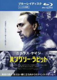【バーゲンセール】【中古】Blu-ray▼ハングリー・ラビット ブルーレイディスク▽レンタル落ち
