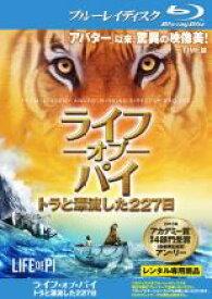 【中古】Blu-ray▼ライフ オブ パイ トラと漂流した227日 ブルーレイディスク▽レンタル落ち【アカデミー賞】