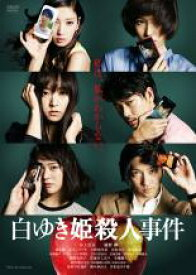 【中古】DVD▼白ゆき姫殺人事件▽レンタル落ち