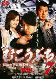 【中古】DVD▼むこうぶち 7 高レート裏麻雀列伝 筋殺し▽レンタル落ち