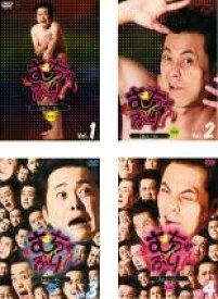 全巻セット【中古】DVD▼むちゃぶり!1stシーズン 完全版(4枚セット)Vol.1、2、3、4▽レンタル落ち【お笑い】