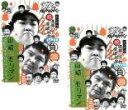 2パック【中古】DVD▼ダウンタウンのガキの使いやあらへんで!! 大メインクライマックス 2008 山崎 VS モリマン 炎の…