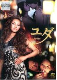 【中古】DVD▼ユダ Judas▽レンタル落ち