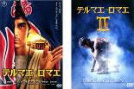 2パック【中古】DVD▼テルマエ・ロマエ(2枚セット)1、2▽レンタル落ち 全2巻【東宝】