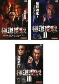 全巻セット【中古】DVD▼極道聖戦 ジハード(3枚セット)1、2、3▽レンタル落ち【極道】