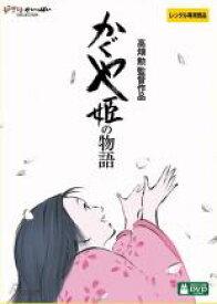 【バーゲンセール】【中古】DVD▼かぐや姫の物語▽レンタル落ち【ディズニー】