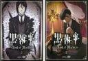 全巻セット【送料無料】2パック【中古】DVD▼黒執事 Book of Murder(2枚セット)上巻、下巻▽レンタル落ち