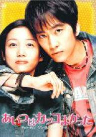 【中古】DVD▼あいつはカッコよかった【字幕】▽レンタル落ち【韓国ドラマ】