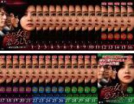 全巻セット【中古】DVD▼その女が恐ろしい 屈辱と復讐の果てに(32枚セット)第1話〜第127話 最終話【字幕】▽レンタル落ち【韓国ドラマ】