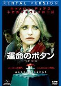 【中古】DVD▼運命のボタン▽レンタル落ち