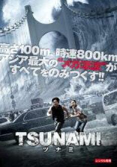 I fail in DVD ▼ TSUNAMI tsunami ▽ rental