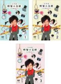 全巻セット【中古】DVD▼三代目 明智小五郎(3枚セット)第1話〜第10話 最終▽レンタル落ち