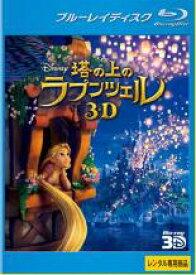 【バーゲンセール】【中古】Blu-ray▼塔の上のラプンツェル 3D ブルーレイ 3D再生専用▽レンタル落ち【ディズニー】