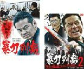 2パック【中古】DVD▼暴力列島(2枚セット)1、2▽レンタル落ち 全2巻【極道】