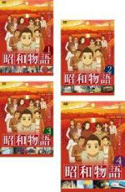 全巻セット【中古】DVD▼昭和物語(4枚セット)第1話〜第13話▽レンタル落ち