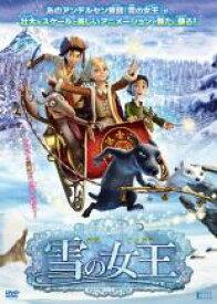 【バーゲンセール】【中古】DVD▼雪の女王▽レンタル落ち