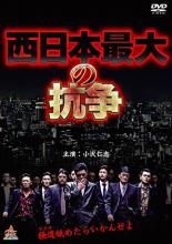 【バーゲン】【中古】DVD▼西日本最大の抗争▽レンタル落ち【極道】