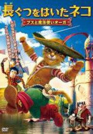 【バーゲンセール】【中古】DVD▼長ぐつをはいたネコ ブスと魔法使いオーガ