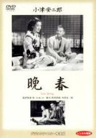 【中古】DVD▼晩春 デジタルリマスター版▽レンタル落ち